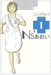 Ns'あおい 漫画試し読み,立ち読み