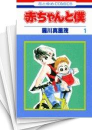 【中古】赤ちゃんと僕 漫画