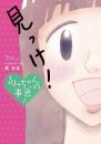 るみちゃんの事象 漫画