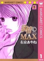 欲情 c max モノクロ版 漫画