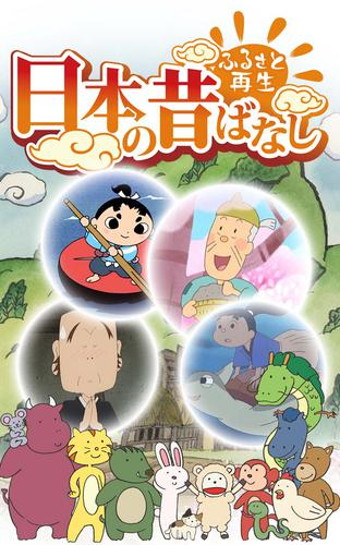 【フルカラー】「日本の昔ばなし」無料立ち読み版 漫画試し読み,立ち読み
