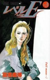レベルE (1-3巻 全巻)
