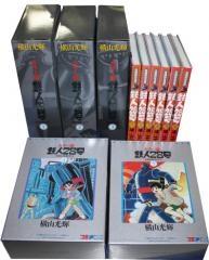 カラー版 鉄人28号 限定版BOX  漫画