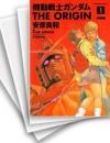【中古】機動戦士ガンダム THE ORIGIN 漫画
