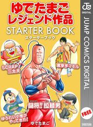 ゆでたまごレジェンド作品 STARTER BOOK 漫画試し読み,立ち読み