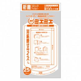 【お得セット】透明ブックカバー [ミエミエ] 新書版用 10セット[250枚](25枚入×10) 漫画