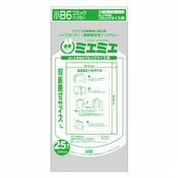 【お得セット】透明ブックカバー [ミエミエ] B6版用 10セット[250枚](25枚入×10) 漫画