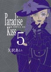 パラダイスキス Paradise Kiss 漫画