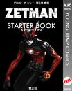 ZETMAN STARTER BOOK 漫画