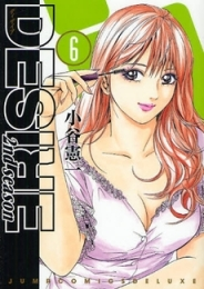 DESIRE 2nd season 漫画