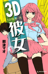 3D彼女 漫画試し読み,立ち読み