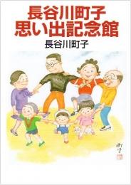 よりぬきサザエさん (1-13巻 全巻)
