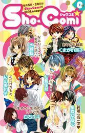 Sho‐Comi 特別版0号 名シーンセレクション 漫画試し読み,立ち読み