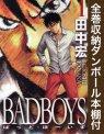 【全巻収納ダンボール本棚付】BAD BOYS 漫画