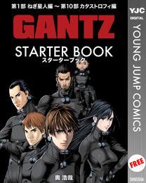 GANTZ STARTER BOOK 漫画試し読み,立ち読み