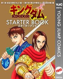 キングダム STARTER BOOK 漫画試し読み,立ち読み