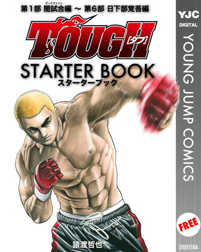 TOUGH―タフ― STARTER BOOK 漫画試し読み,立ち読み