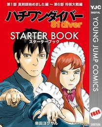 ハチワンダイバー STARTER BOOK 漫画試し読み,立ち読み