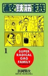 浦安鉄筋家族 漫画試し読み,立ち読み