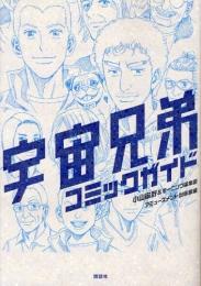 『宇宙兄弟』COMICガイドブック 漫画