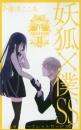 妖狐×僕SS -いぬぼくシークレットサービス- 漫画