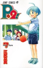 P2! let's Play Pingpong! (1-7巻 全巻)
