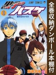 【全巻収納ダンボール本棚付】黒子のバスケ 漫画