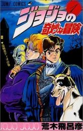荒木飛呂彦スペシャルセット 漫画