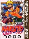 【全巻収納ダンボール本棚付】ナルト NARUTO 漫画