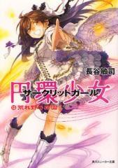 【ライトノベル】円環少女セット 漫画