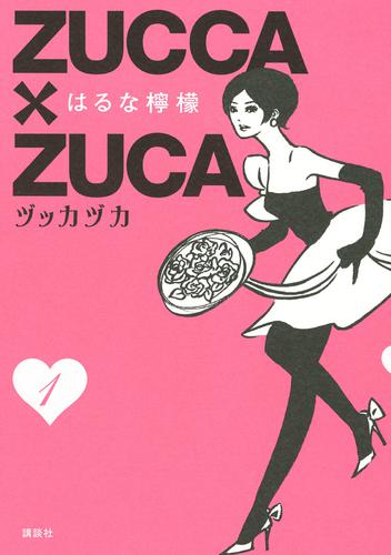 ZUCCA×ZUCA! 漫画試し読み,立ち読み