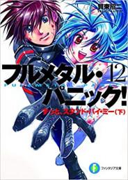 【ライトノベル】フルメタル・パニック! 漫画