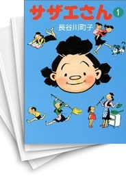 【中古】サザエさん [文庫版] 漫画