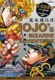 ジョジョの奇妙な冒険 総集編 漫画