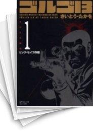 【中古】ゴルゴ13 [文庫版] 漫画
