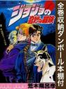 【全巻収納ダンボール本棚付】ジョジョの奇妙な冒険セット 漫画