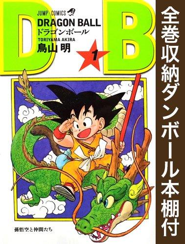 【全巻収納ダンボール本棚付】ドラゴンボール [新書版/新装版] 漫画
