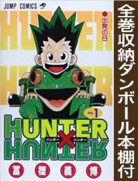 【全巻収納ダンボール本棚付】HUNTER×HUNTER ハンター×ハンター 漫画