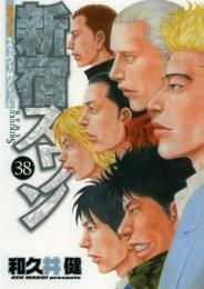 新宿スワン 漫画
