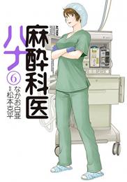 麻酔科医ハナ 漫画