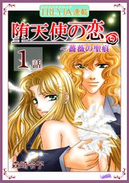 堕天使の恋~もう一つの薔薇の聖痕『フレイヤ連載』 漫画試し読み,立ち読み