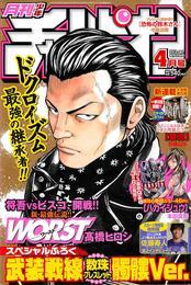 月刊チャンピオン2013年4月号(519P) 漫画試し読み,立ち読み