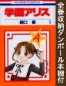 【全巻収納ダンボール本棚付】学園アリス 漫画