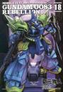 機動戦士ガンダム0083 REBELLION 漫画