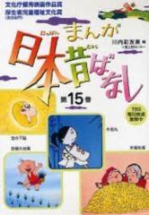 まんが日本昔ばなしセット [文庫版] 漫画