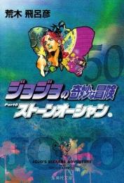 ジョジョの奇妙な冒険 1部〜6部 [文庫版] セット 漫画