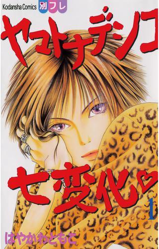 ヤマトナデシコ七変化 漫画試し読み,立ち読み