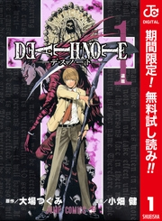 DEATH NOTE モノクロ版 漫画試し読み,立ち読み