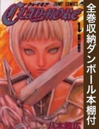 【全巻収納ダンボール本棚付】クレイモアCLAYMORE 漫画