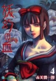 妖幻の血 漫画